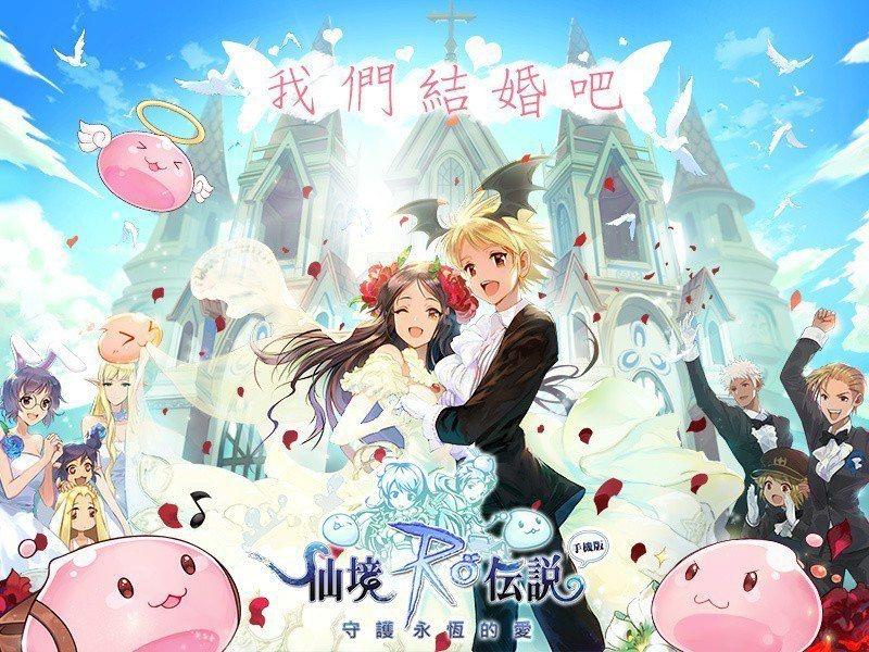 全城熱戀《RO仙境傳說:守護永恆的愛》櫻之花嫁幸福改版。