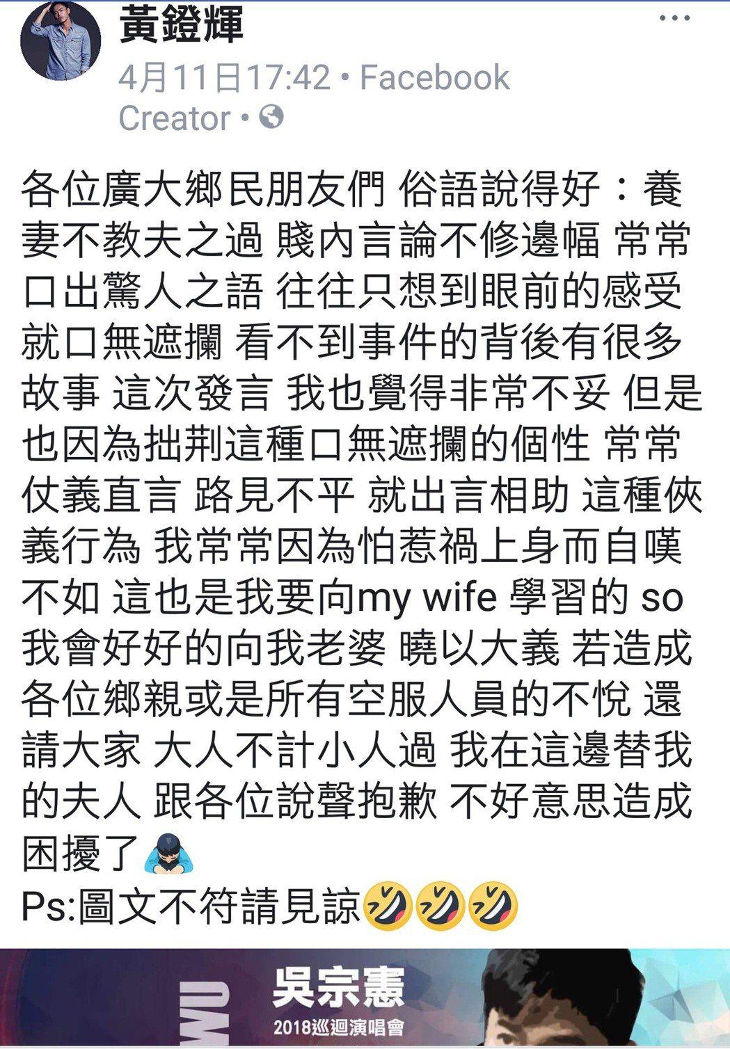 黃鐙輝臉書發文,不忘為憲哥宣傳。圖/擷自臉書