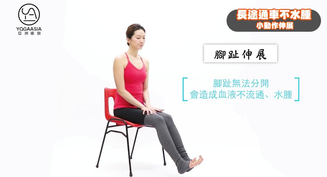 腳趾運動。圖片提供/亞洲瑜伽