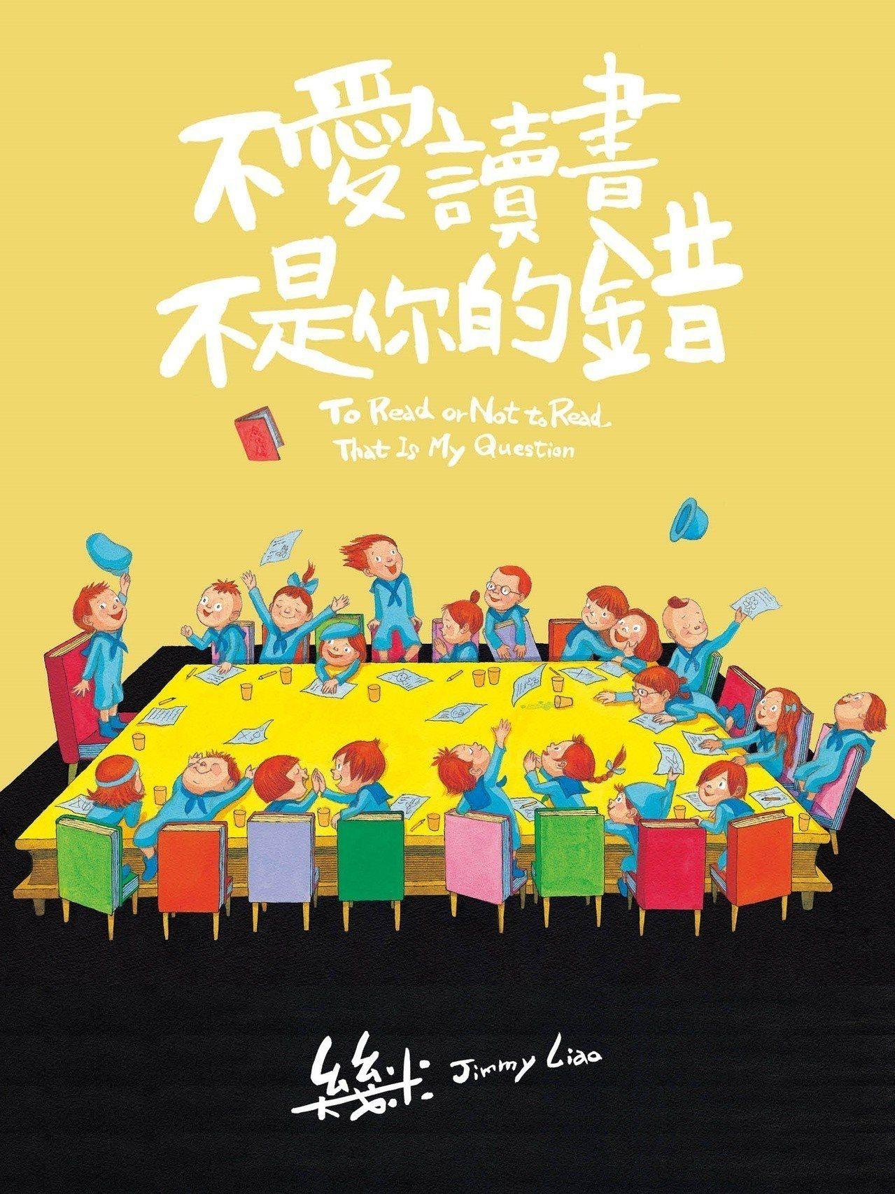 幾米推出新作「不愛讀書不是你的錯」,透過溫暖的圖畫鼓勵大小讀者閱讀。圖/大塊文化...