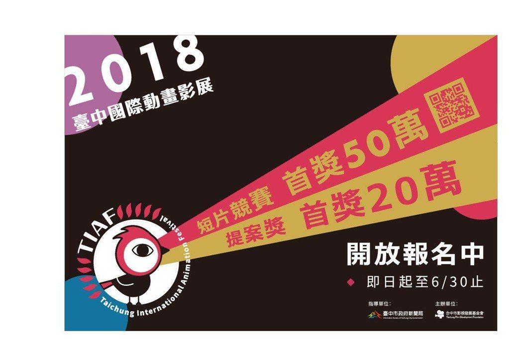 第四屆「2018臺中國際動畫影展」徵件起跑,報名自即日起至6月30日止。圖/臺中