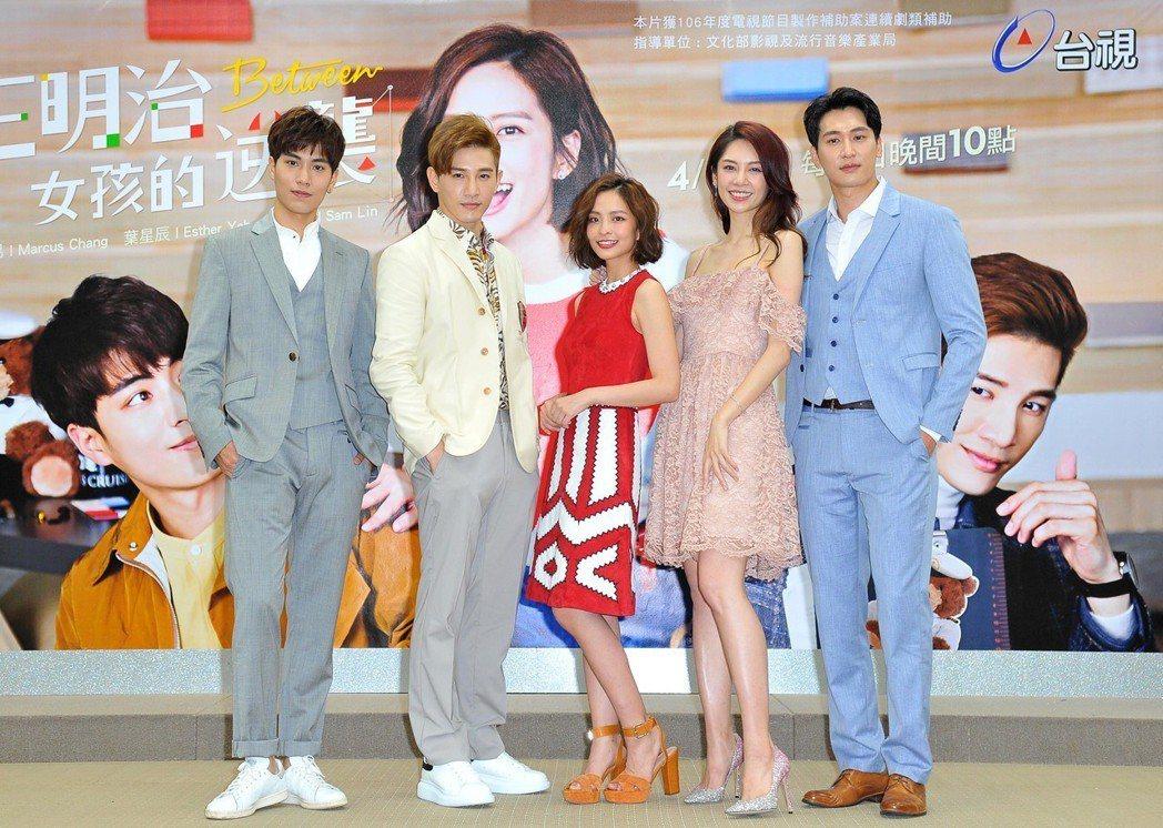 子閎(左起)、張立昂、葉星辰、廖奕璇、邵翔出席「三明治女孩的逆襲」首映。圖/台視