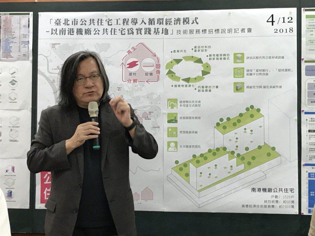 台北市都發局今天舉行記者會,預告南港機廠基地公宅將導入循環經濟。圖/台北市都發局...