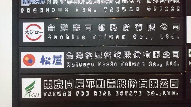 有網友在日本發現「台灣松屋」的據點,開心分享松屋即將來台的消息。圖/取自PTT