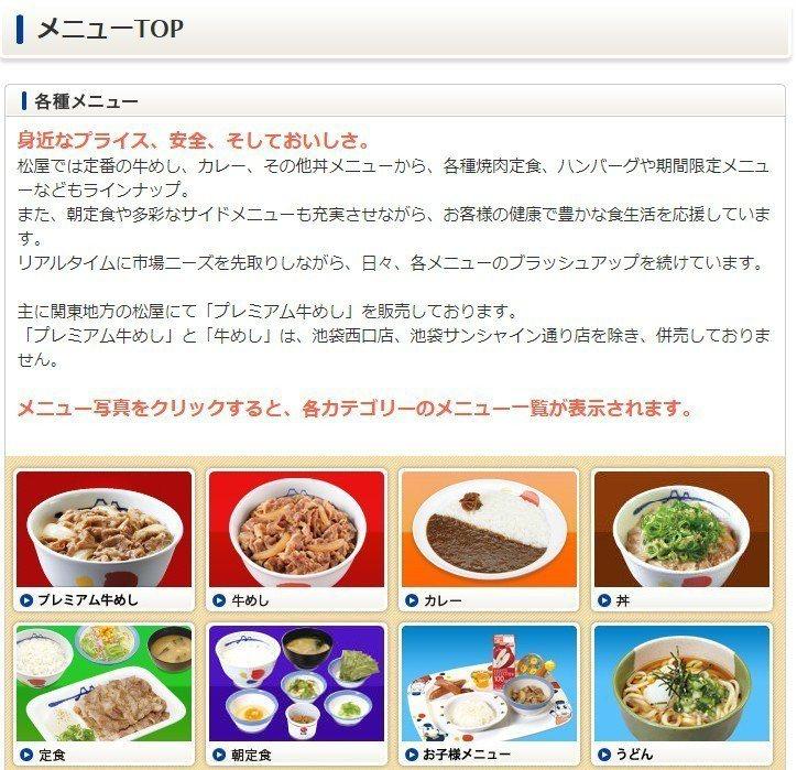 日本三大牛肉丼飯品牌之一「松屋」即將來台開設分店,許多網友非常期待。圖/截自松屋...