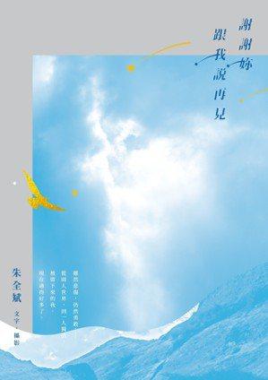 書名:《謝謝妳跟我說再見》作者:朱全斌出版社:有鹿文化 出版日期:2...