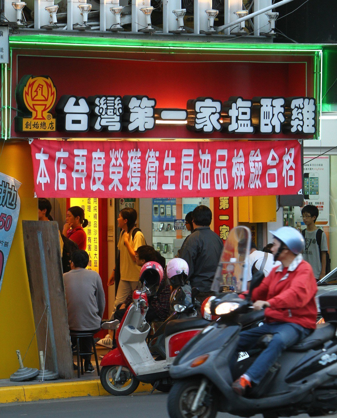 「台灣第一家鹽酥雞」。記者高智洋/攝影