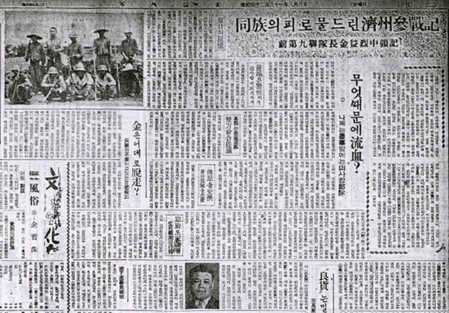 1948年8月6日韓國《國際新聞》,刊出了在濟州四三事件中,原本奉命「平亂」的金...