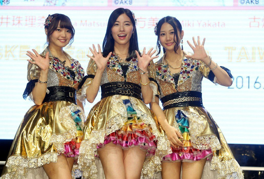 矢方美紀(左)2016年曾與成員松井珠理奈(中)和、古畑奈和(右)來台舉辦粉絲見