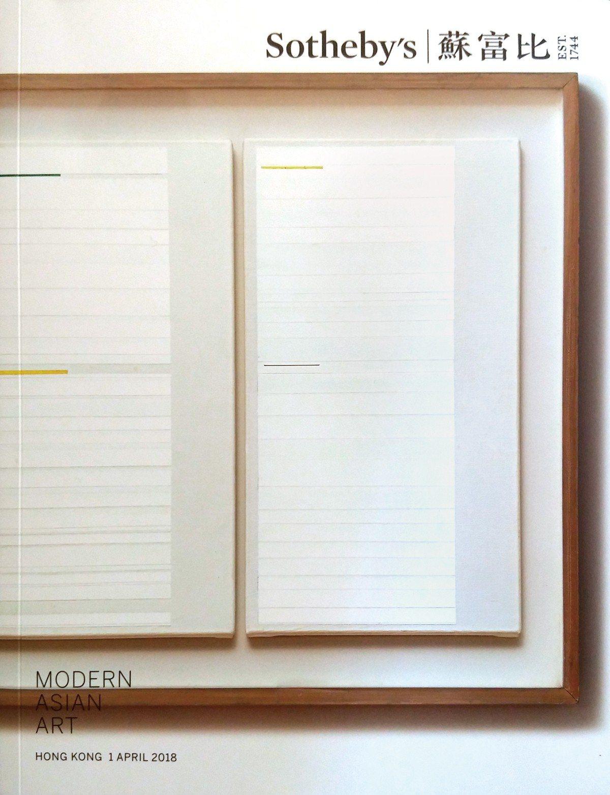 蘇富比香港2018春拍 現代亞洲藝術日拍圖錄封面