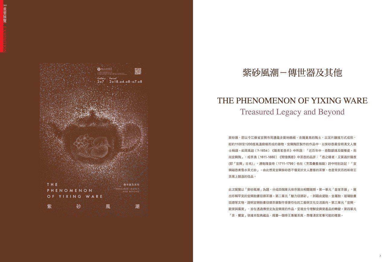 此次展覽以「紫砂風潮」為題,分成四個單元依序展出相關器類。第一單元「皇家茶器」,...