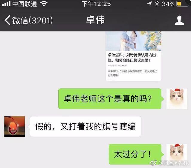 網友向卓偉求證消息。圖/摘自微博
