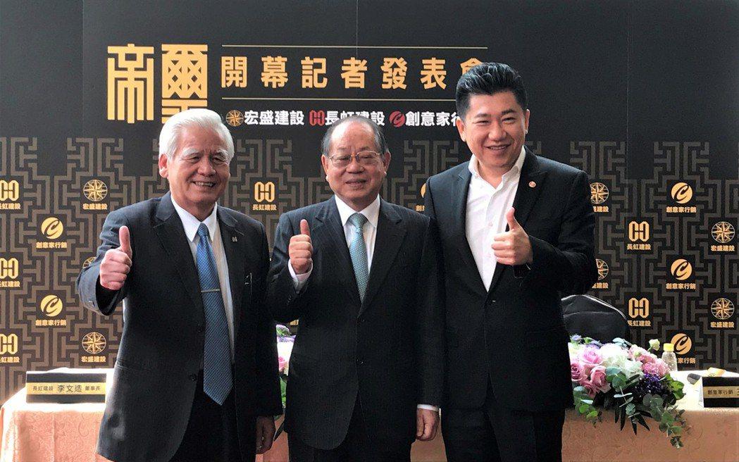 李文造(左一)表示,希望帝璽能成為建築界春暖花開的領頭羊。記者游智文/攝影