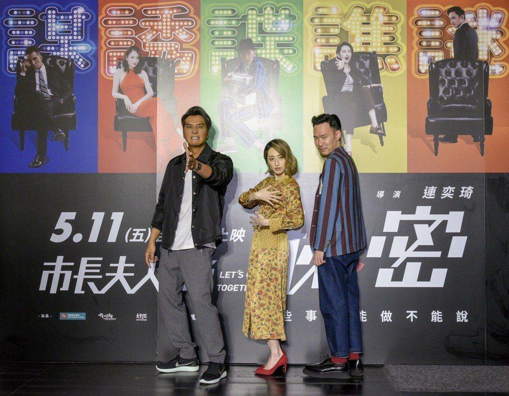 馬志翔、柯佳嬿與張少懷在「市長夫人的秘密」嘗試諷刺喜感的演出。圖/威視提供
