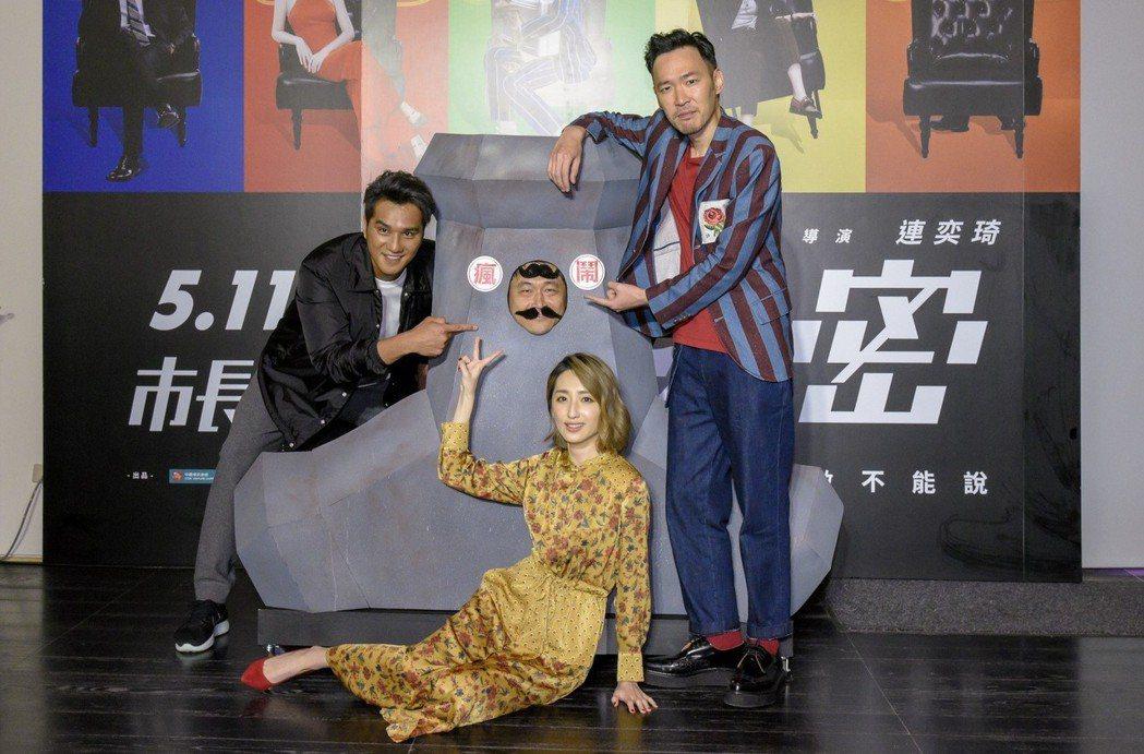 「市長夫人的秘密」馬志翔(左起)、柯佳嬿與張少懷一起消遣被塞進大消波塊中的導演連...