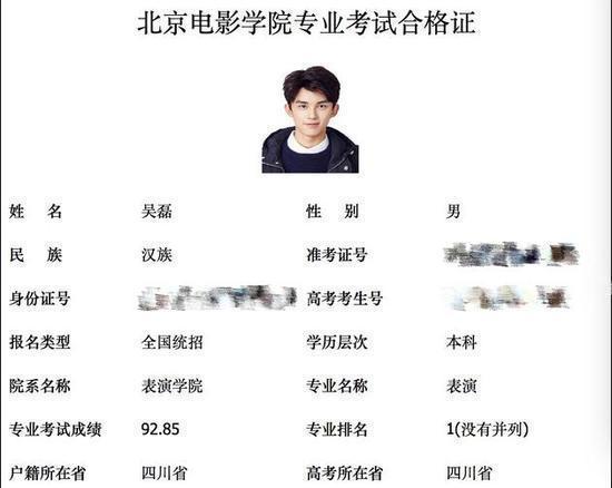 陸媒曝光北京電影學院藝考成績,吳磊以92.85高分獲得表演專業全國第一名。圖/摘...