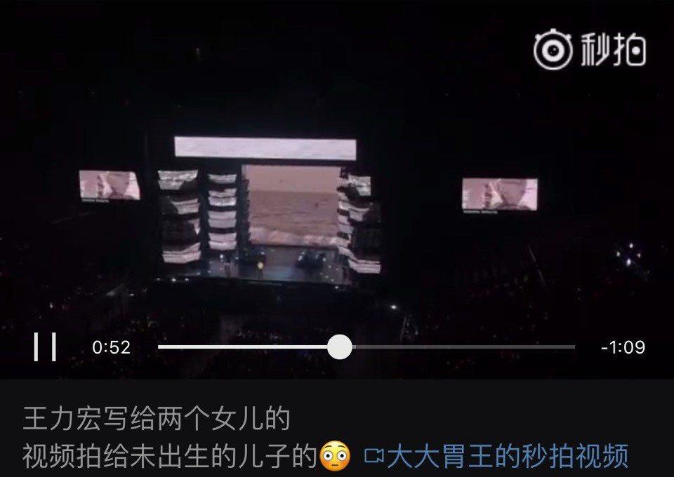 王力宏在演唱會證實老婆懷了兒子。圖/摘自微博