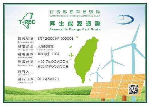 圖為「再生能源憑證」樣張。 圖/經濟部提供