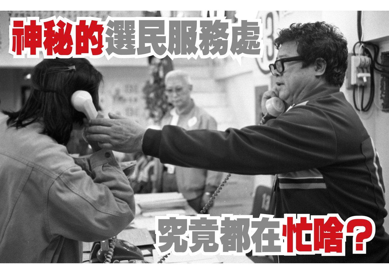 選民服務到底服務什麼?常引人好奇。圖為1985年,某台北市議員候選人選民服務處忙...