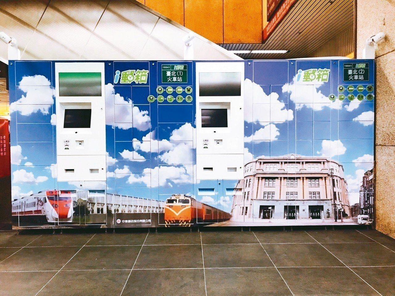 中華郵政i郵箱今年3月起擴建至火車站。 圖/中華郵政提供