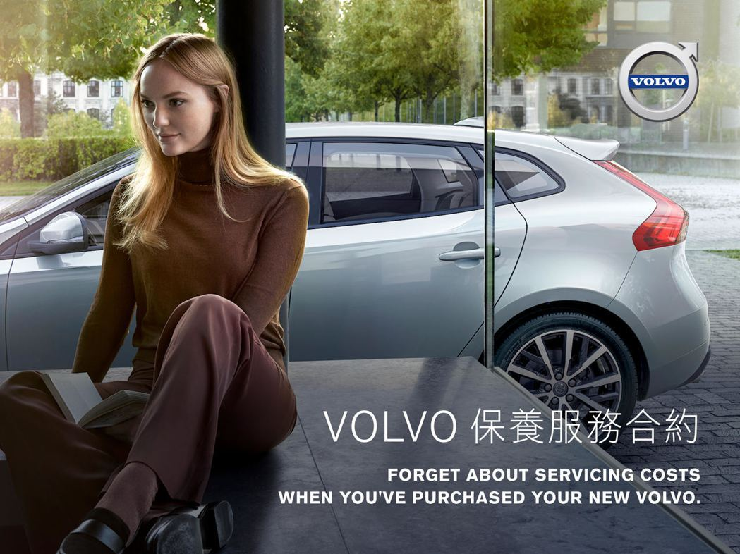 國際富豪汽車領先業界導入「VOLVO 保養服務合約」,提供車主毫無後顧之憂的售後服務體驗。 圖/國際富豪汽車提供