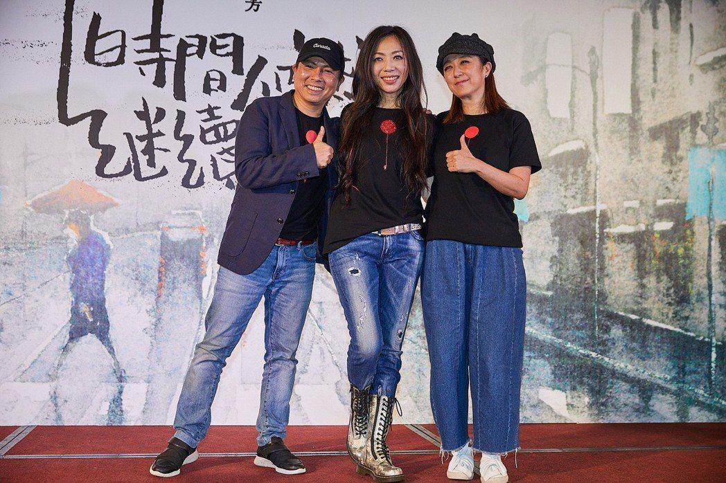 左起導演郭子、萬芳、嘉賓黃韻玲開心慶功。圖/聯成娛樂提供