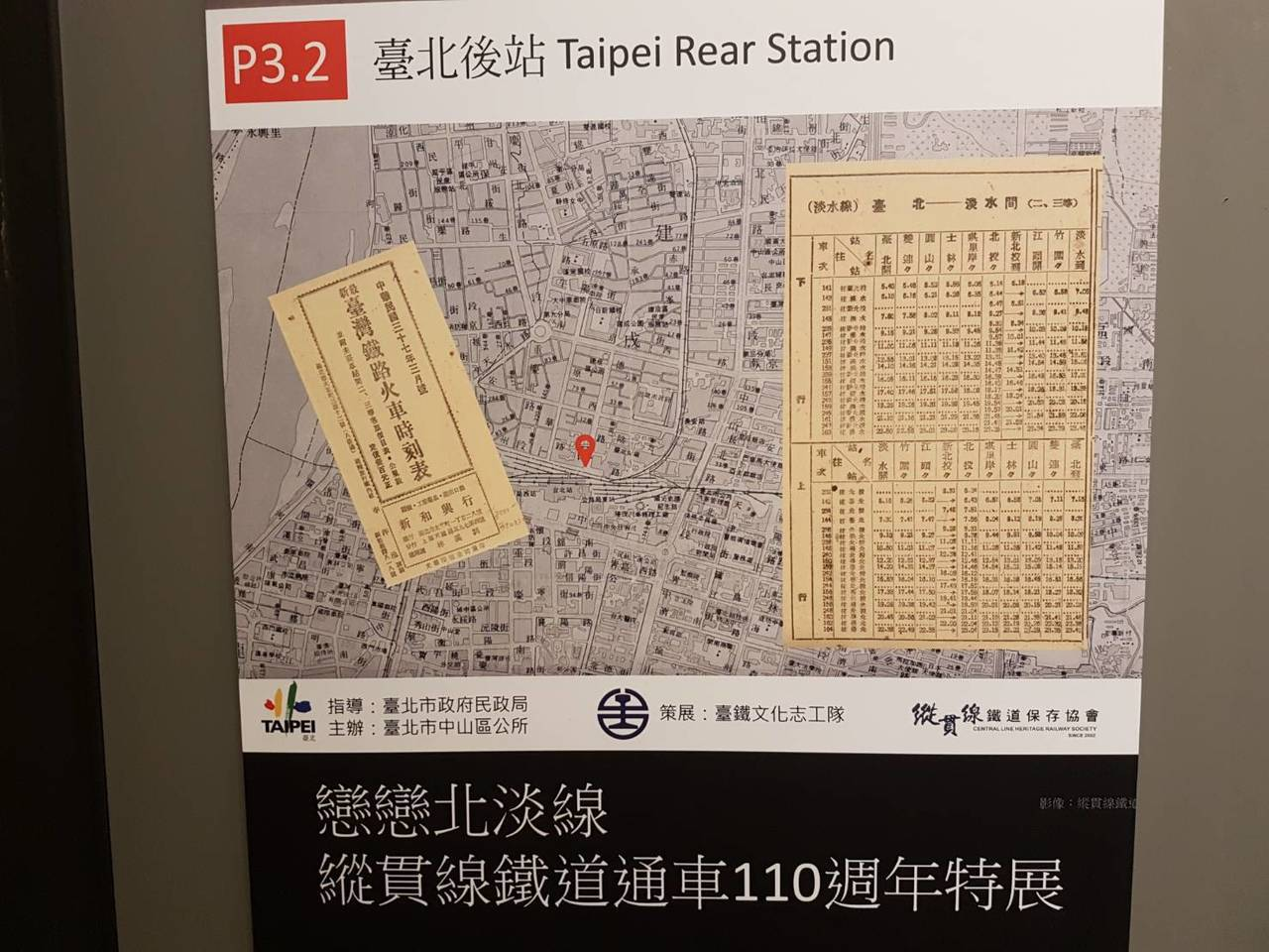 台灣縱貫線鐵道通車110周年在台北中山公民會館舉辦特展。圖/縱貫線鐵道保存協會提...