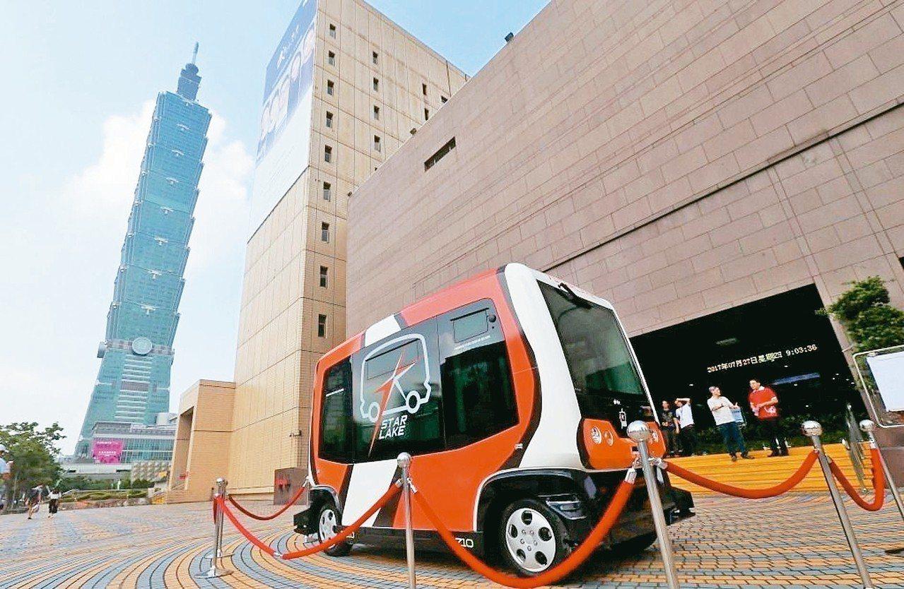 台北市政府去年進行「無人車實驗計畫」,啟動自動駕駛小巴實驗專案計畫。 圖/本報資...