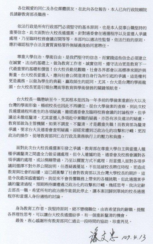 教育部長潘文忠請辭聲明。 記者馮靖惠/翻攝