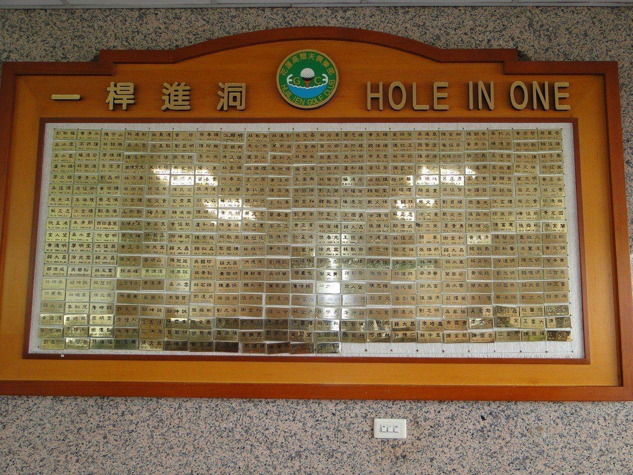 花蓮高爾夫球場川堂設有「一桿進洞」英雄榜。 圖/聯合報系資料照片