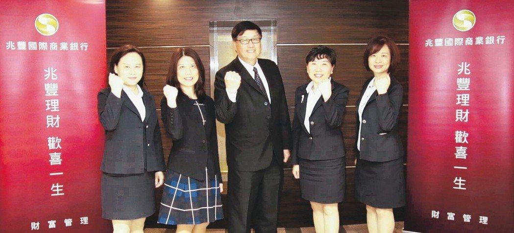 兆豐銀行總經理蔡永義(左三)、副總經理蕭玉美(左二)與財管理財主管合影。 兆豐銀...