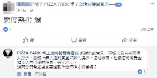 人壽公司主管在PIZZA店粉絲頁留下「態度惡劣 爛」的一星評論。圖擷自FB:...