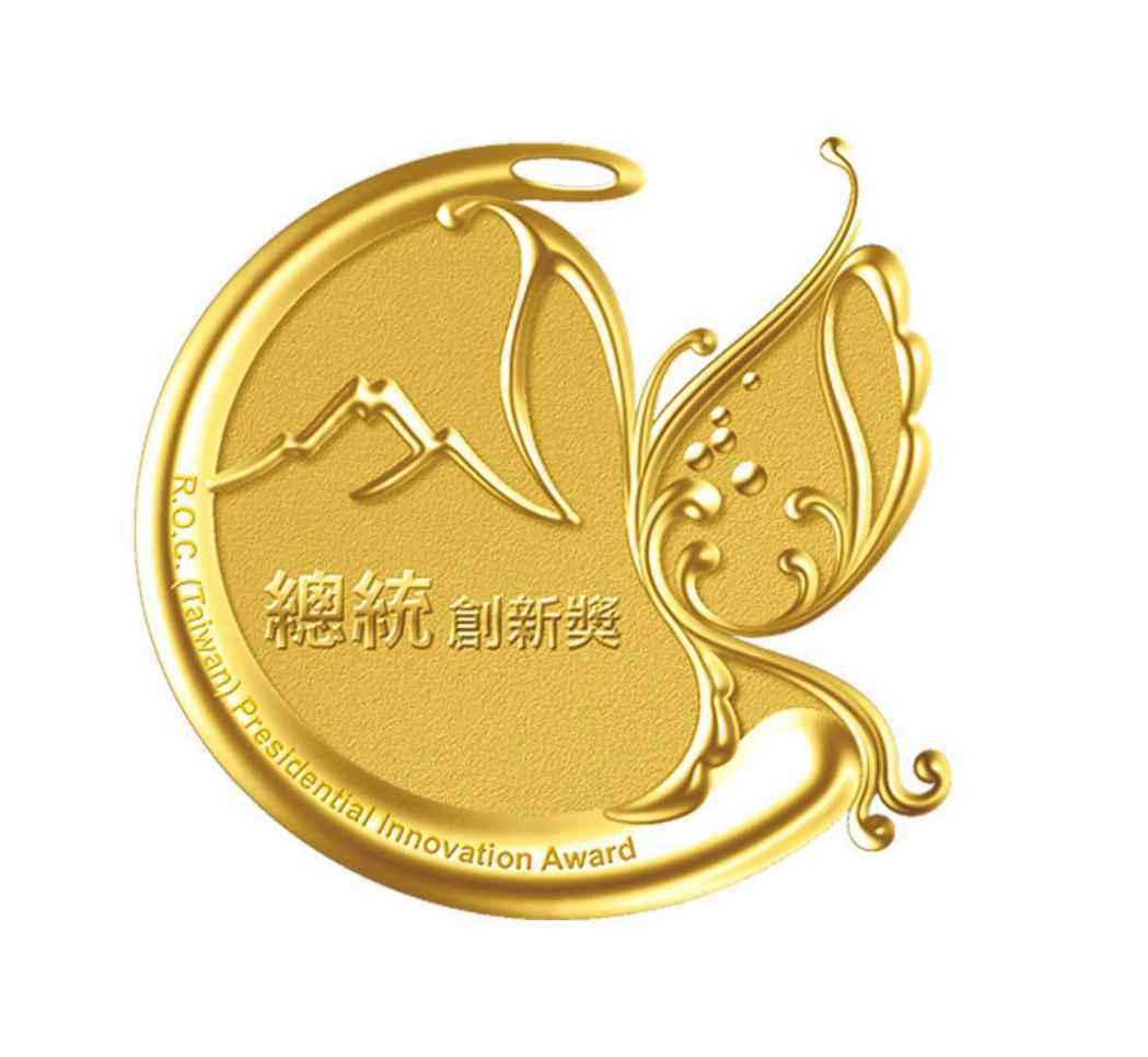 第三屆「總統創新獎」得獎名單公布。 產科會/提供
