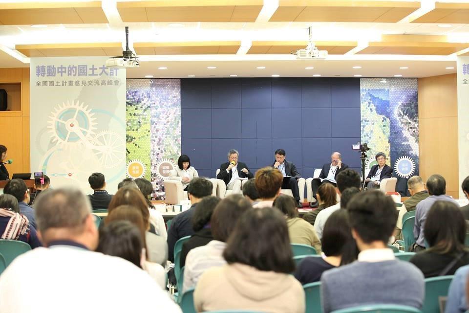 營建署舉行全國國土計畫意見交流高峰會,討論鄉村區的國土計畫。 圖/楊雅雯攝影