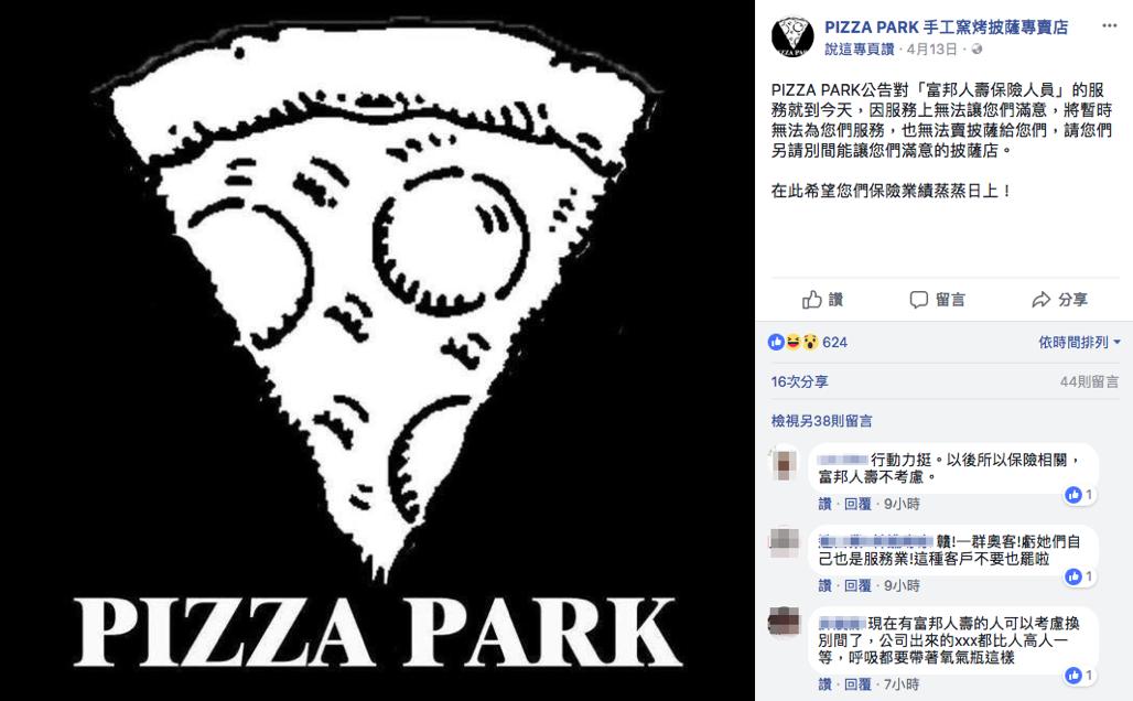 PIZZA店貼出的拒絕奧客公告。圖擷自FB:PIZZA PARK 手工窯烤披...