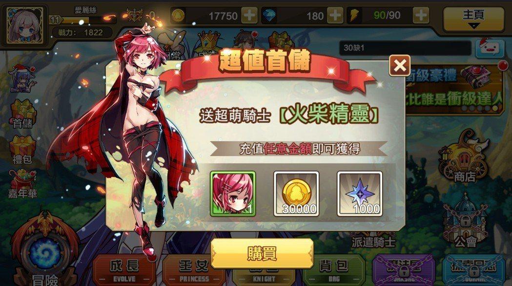 首儲的機制在各大中國遊戲都能看到。