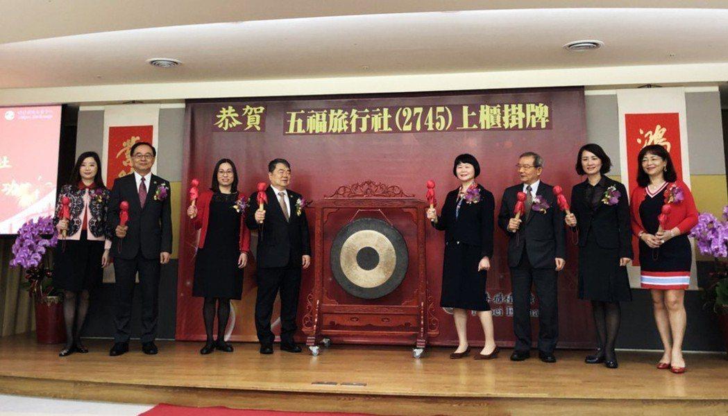 五福旅行社董事長許順富(左四)與經營團隊出席掛牌典禮。 五福/提供