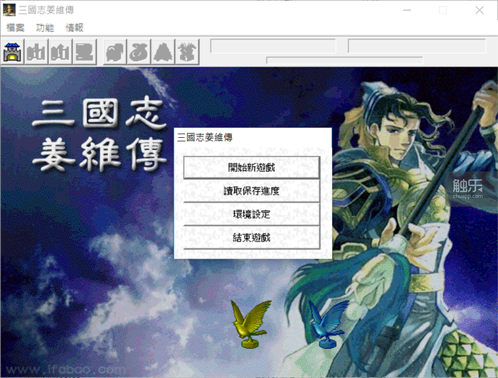 《三國志姜維傳》標題畫面