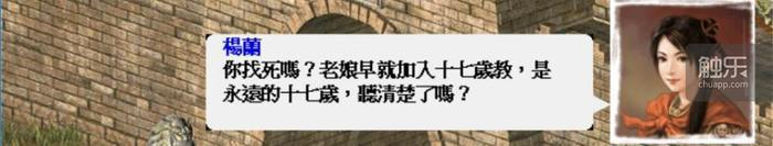 這段劇情大約發生在公元255年,而楊蘭初登場是在228年。史實線的結局在264年...