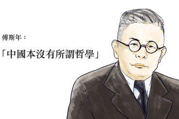 周詠盛/為何傅斯年說「中國本沒有所謂哲學」?中國沒有哲學是褒是貶?