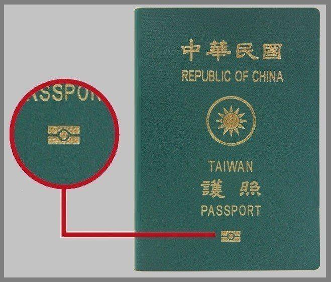 新版的晶片護照 駐紐西蘭台北經濟文化代表處