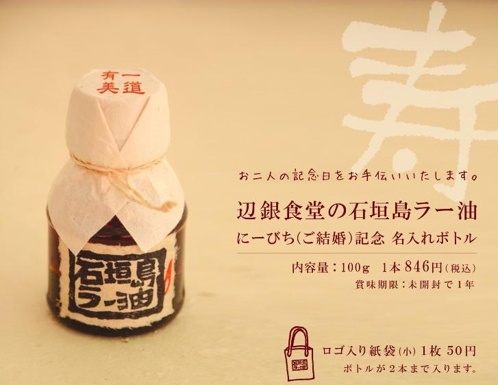 沖繩雪鹽 & 辣油 penshoku