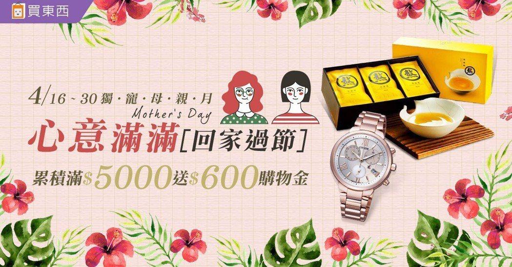 udn買東西自4月16日起至4月30日止推出心意滿滿回家過節活動!圖由udn買東...