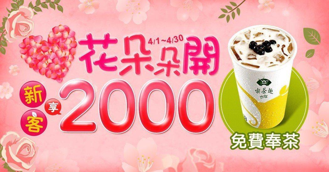 udn買東西自4月1日起至4月30日止推出心花朵朵開會員活動,新客完成手機認證免...