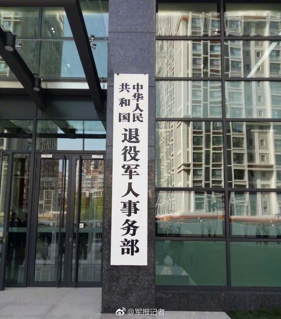 大陸退役軍人事務部今天在北京正式掛牌。擷取自微信