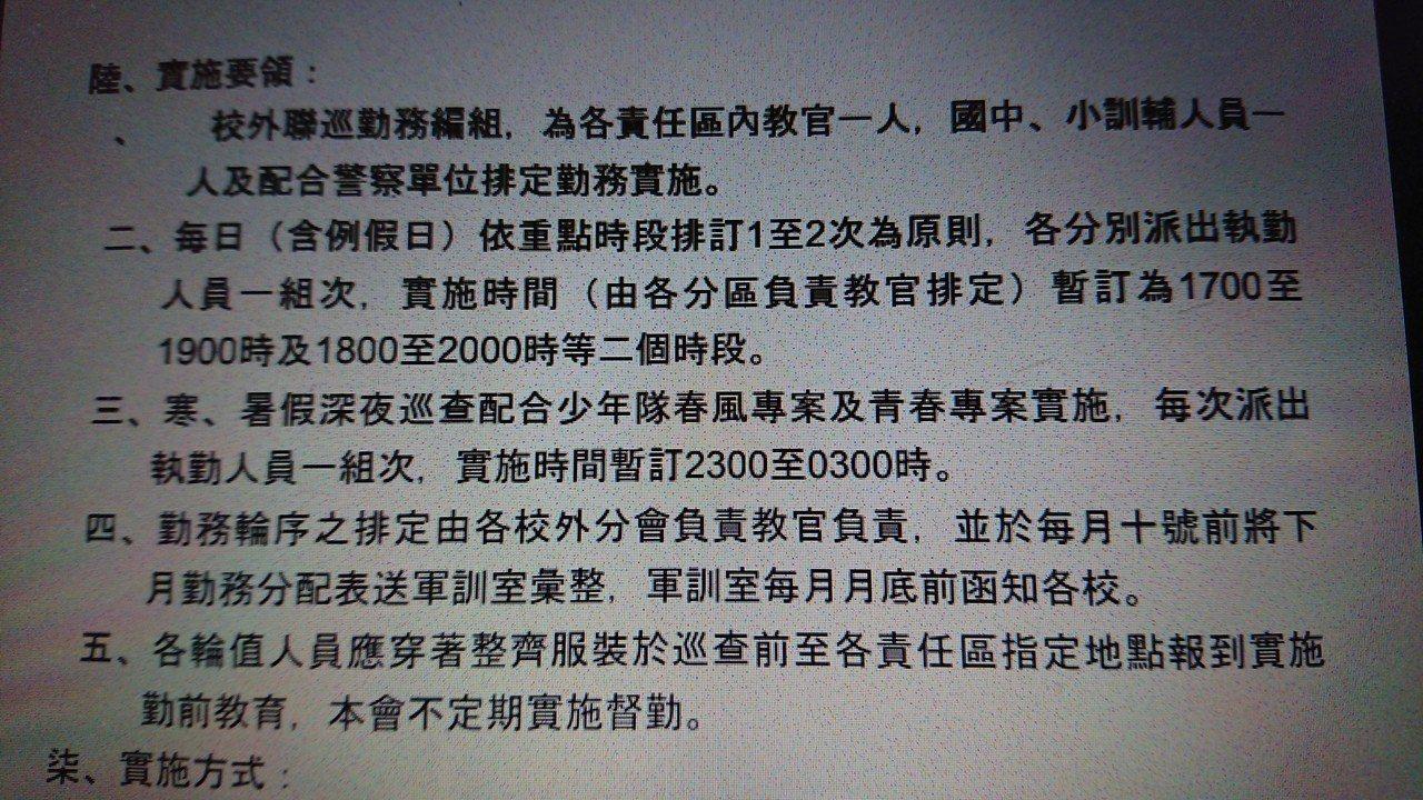 高市教產工會出示教育局「107年度學生校外生活輔導工作實施計畫」內容,要求各校指...