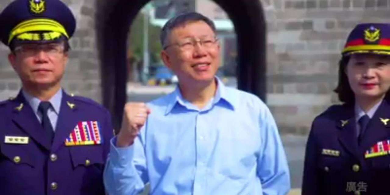 台北市警察局與柯文哲拍攝反毒宣導短片,最後鏡頭柯文哲抬頭望天,但表情略顯生澀。記...