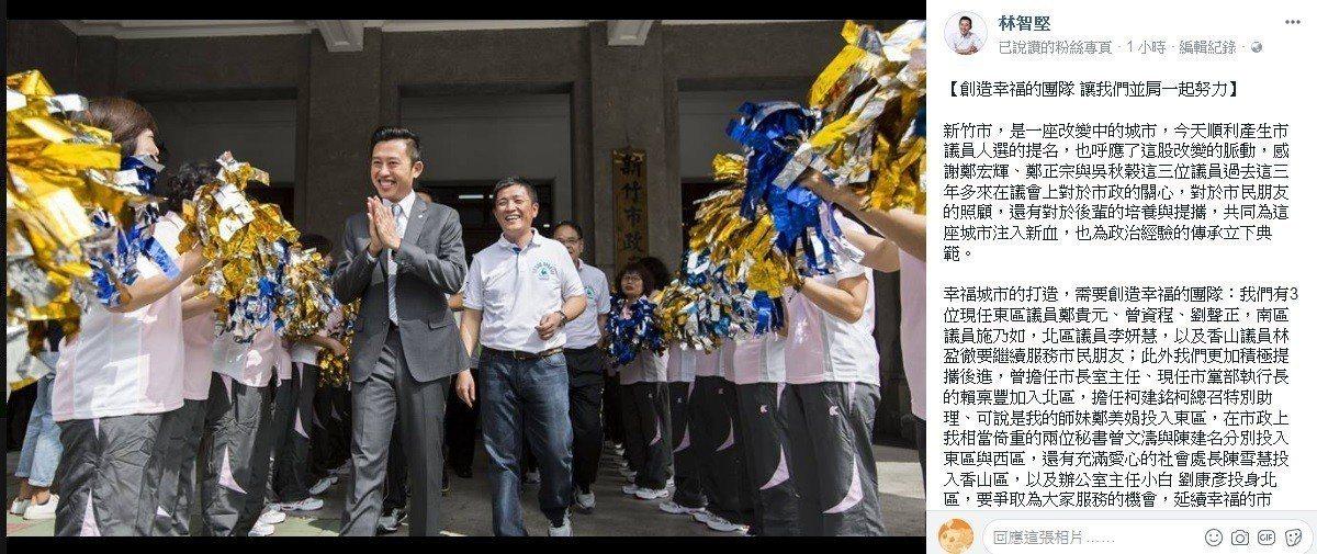 新竹市長林智堅在臉書波文「創造幸福的團隊 讓我們並肩一起努力」。圖/林智堅臉書