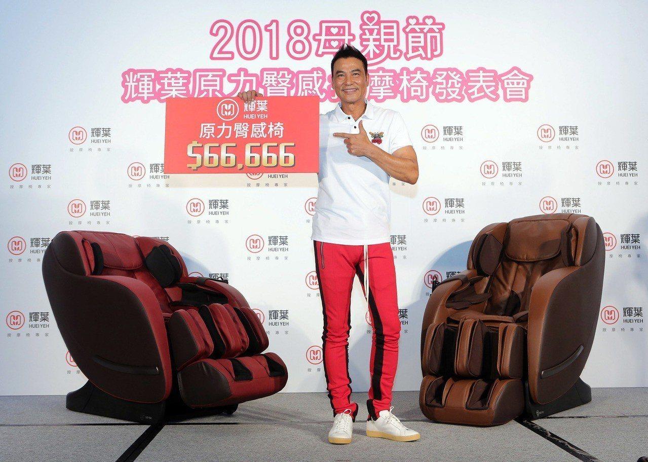 香港影帝任達華來台代言輝葉原力臀感按摩椅,送上母親節限時超值優惠。圖/輝葉提供
