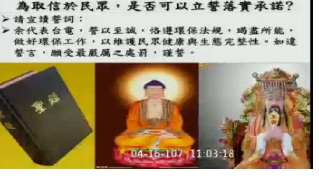 民進黨立委吳焜裕出示佛像與誓言,要求台電總經理鍾炳利立誓,取信於民眾。圖/截取自...